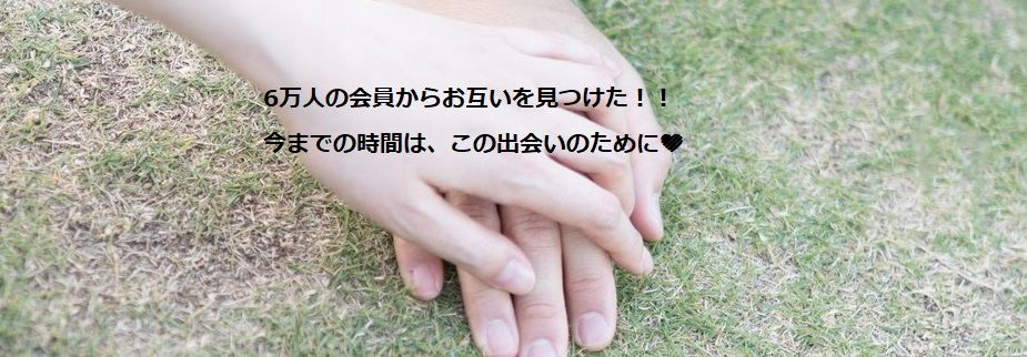 浦和・市川市で婚活 結婚相談所BUDDY BRIDAL